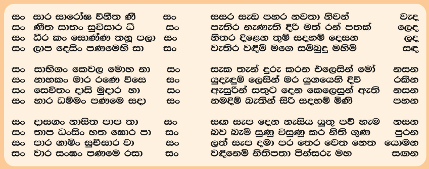 gaathaa with meaning
